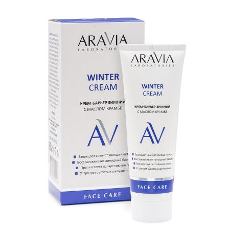 Aravia Laboratories Крем-барьер для лица зимний c маслом крамбе Winter Cream