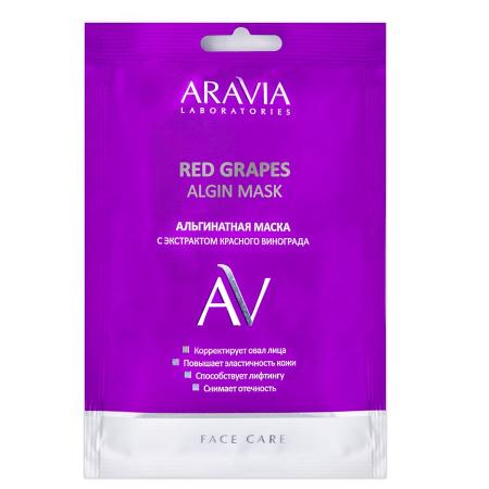 Aravia Laboratories Альгинатная маска для лица с экстрактом красного винограда Red Grapes Algin Mask